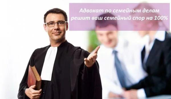 адвокаты по семейным делам москва бесплатная консультация принял вызов