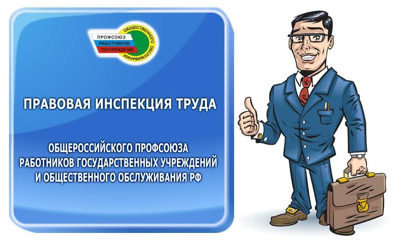 инспекция по труду консультация юриста