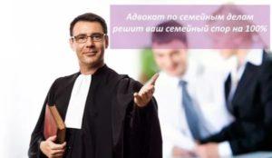 advokat-po-semejnym-voprosam