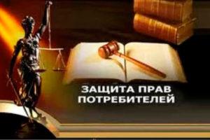 advokat-po-zashhite-prav-potrebitelej