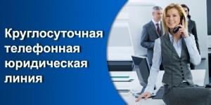 juridicheskaja_konsultacija_besplatno_ufa