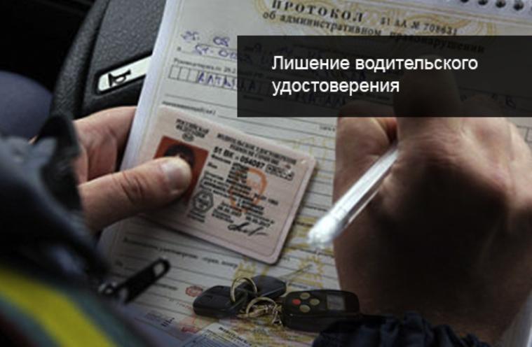 За что лишают водительских прав с картинками